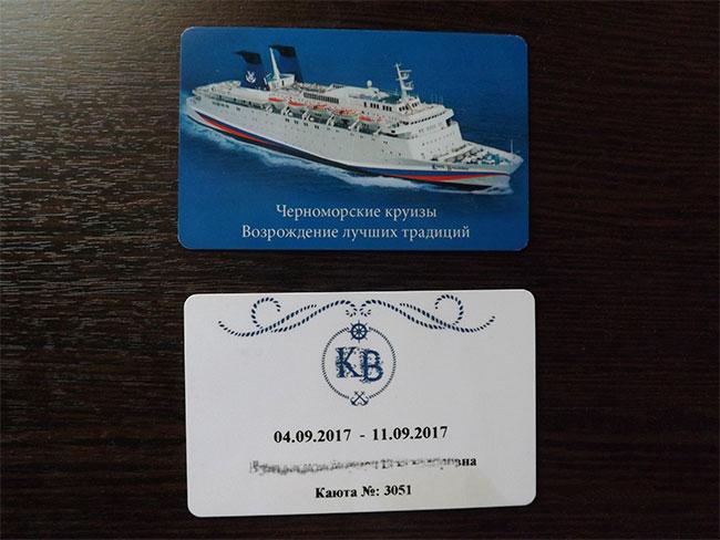 Карточка-пропуск на Князь Владимир
