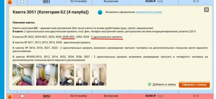 Описание кают теплохода Князь Владимир на сайте Инфофлота