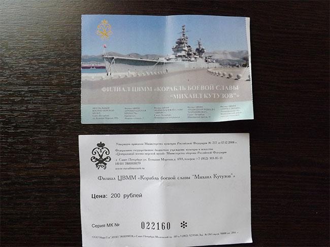 """Билеты на крейсер-музей """"Михаил Кутузов"""""""