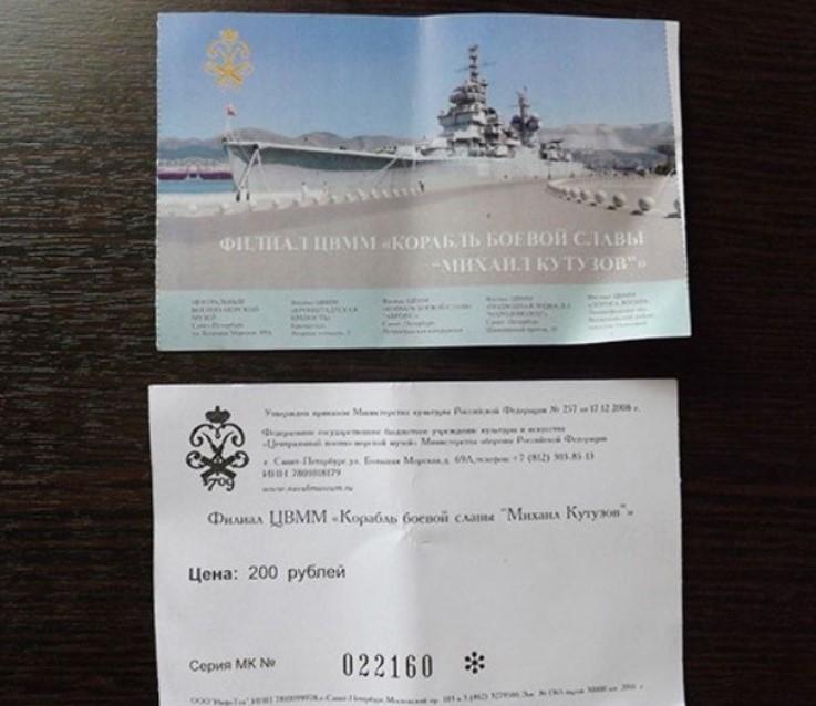 Билеты на крейсер Михаил Кутузов